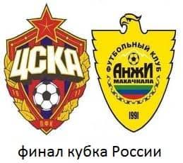Прогноз на финал кубка России ЦСКА - Анжи